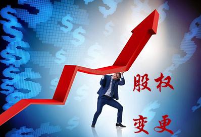 股权变更必须注意的注意事项 - 黔税E+