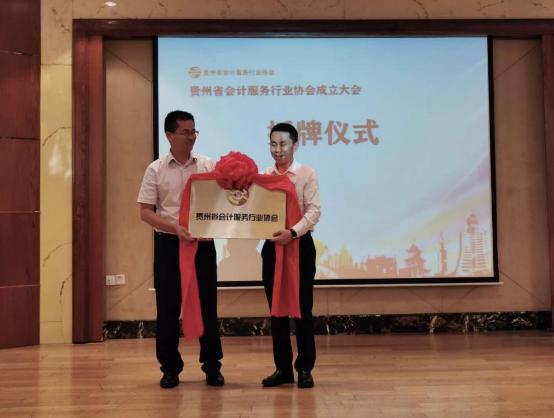贵州省会计服务行业协会成立大会暨授牌仪式顺利召开