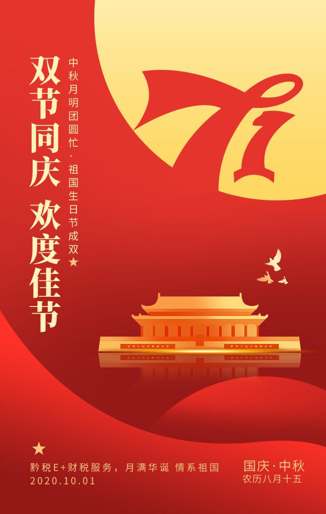 2020年中秋、国庆双节黔税E+致公司全体合作伙伴及全体员工节日快乐